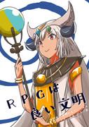 Vol.149 RPGは良い文明
