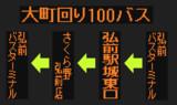 城東環状100円バス(大町回り)の方向幕(弘南バス)