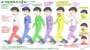 【モデル配布】つなぎの六つ子