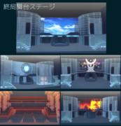 FGO舞台 終局特異点ステージ