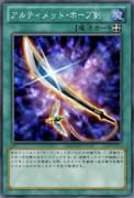 アルティメット・ホープ剣