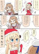 ココミーナのクリスマスイブ漫画!