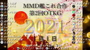 【艦これ】New Year【合作MMDドラマ】