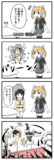 いじられ耐性がついた阿武隈の漫画④