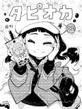 月刊タピオカ12月号