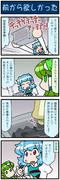 がんばれ小傘さん 3671