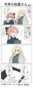 秋雲とホーネット