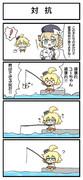 【激ホマ4コマ 】対抗