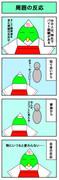 がんばれゆゆ河童22