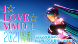 広告御礼☆【イベント告知】MMDへの愛を叫ぼう!「I☆LOVE☆MMD!2021」