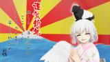 【東方ニコ楽祭・新春】新しき年を迎へてこころよくこころゆくまで楽しき終へめ