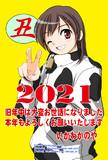 お年賀絵2021