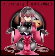 20210101_単眼の日_謹賀新年着物黒タイツ単眼ちゃん