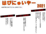 【2021】苦難の2020から明けまして【どうなるか】