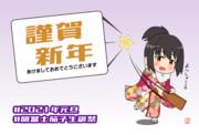 謹賀新年&鷹富士茄子生誕祭2021