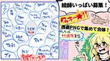 【募集終了】クッキー☆11