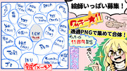 【絵師募集】クッキー☆11