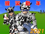 2021、襲来