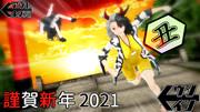 謹賀新年2021丑年