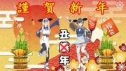 【2021年新春MMD祭り】 謹賀新年 【21冬MMDふぇすと展覧会】