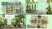 温室ver.2.0