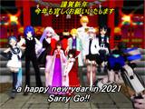 【すいまじ】謹賀新年【2021】
