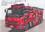 三菱ふそうファイター 消防ポンプ車(架空)