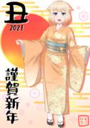 2021年賀絵おねちゃん