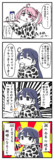 NOと言える潮ちゃん漫画。