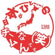 日本がひとつのチームなんです(笑) LV6