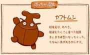 【ぽっちゃり昆虫図鑑】No.001「カブトムシ」