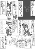 【オリジナル漫画】害獣少女ジャカロちゃん