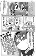まどか☆マギカの真の敵1