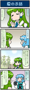 がんばれ小傘さん 3675