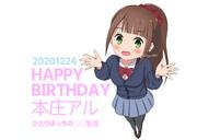 本庄アル生誕祭