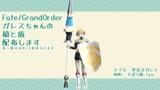 【Fate/MMD】ガレスちゃんの武器セット