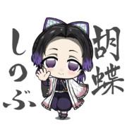 鬼滅の刃  胡蝶しのぶ 「ミニキャラ」