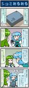 がんばれ小傘さん 3677