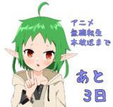 無職転生アニメ本放送まであと3日!