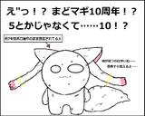 まどか☆マギカ10周年