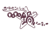 鍋☆タイトルロゴ