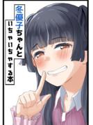 r-18冬優子ちゃんといちゃいちゃする本