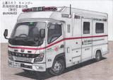 現行型キャンター × 高規格救急車トライハート