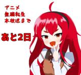 無職転生アニメ本放送まであと2日!