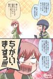 牛柄ビキニ大井っち漫画