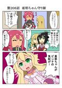 ゆゆゆい漫画206話