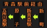 五所川原~青森線(五所川原駅ゆき)のLED方向幕(弘南バス)