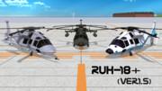 【MMDモデル配布】RUH-18+(ver1.5)