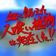 DODCスペシャル 吉田博探検隊シリーズ