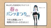 めんぼう式 春のパンッまつり2021 企画(仮)
